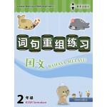 二年级词句重组练习国文