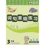 三年级词句重组练习国文