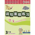 三年级词句重组练习华文