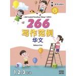 第一阶段266写作范文华文