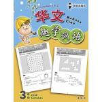 三年级趣学词语华文
