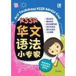KSSR华文语法小专家