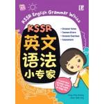 KSSR英文语法小专家 < KSSR English Grammar Whizz>