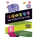 一年级汉语拼音学堂