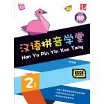 二年级汉语拼音学堂