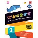 三年级汉语拼音学堂