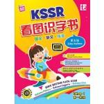 第一阶段KSSR看图识字书(第5版)(国文-英文-华文)