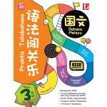 三年级语法闯关乐国文