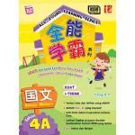 四年级A全能学霸国文