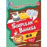 趣味学习系列:Simpulan Bahasa第二册