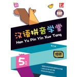 五年级汉语拼音学堂