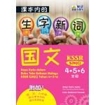 四,五,六课本内的生字新词国文