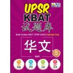 UPSR KBAT 试题库华文