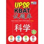 UPSR KBAT 试题库科学