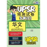 UPSR预测试卷华文(书写)