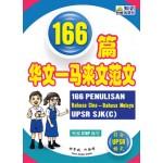 UPSR 166篇(华文-马来文范文)