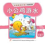 学前阅读计划500字 - 第一册 《小公鸡游水》