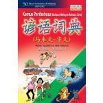 谚语词典(马来文-华文)