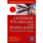 JAP VOCABULARY FOR SPEAKERS