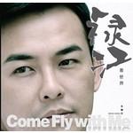 禄江看世界Come fly with me