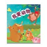 《我爱阅读》系列 4 - 我爱动物 4