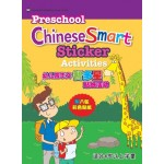 Preschool Chin Smart Sticker Activities