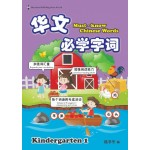 K1 Must-Know Chinese Words