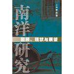 新加坡客家会馆与文化研究(客家文化研究丛书之二)