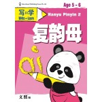 WRITE & LEARN - HANYU PINYIN 2