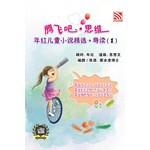 腾飞吧,思维 年红儿童小说精选导读(1)