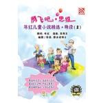 腾飞吧,思维 年红儿童小说精选导读(2)