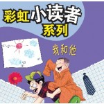 彩虹小读者系列:我和他(阶段1 第2册)