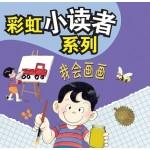 彩虹小读者系列:我会画画(阶段1 第6册)