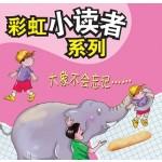彩虹小读者系列:大象不会忘记......(阶段5 第5册)