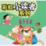 彩虹小读者系列:猴子乐队(阶段6 第3册)