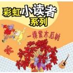 彩虹小读者系列:一颗紫木瓜树(阶段7 第4册)