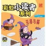 彩虹小读者系列:巫婆与猫(阶段7 第5册)