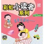 彩虹小读者系列:当我生病时......(阶段8 第3册)