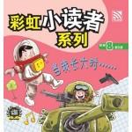 彩虹小读者系列:当我长大时......(阶段8 第5册)