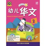 BRIGHT KIDS: CHIN NUR LEARNER 2