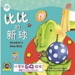 小宝贝EQ绘本:比比的新球