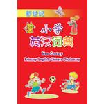 新世纪小学英汉词典