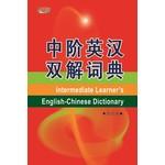 中阶英汉双解词典(缩印本)