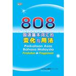 808国语基本词汇的变法与用法