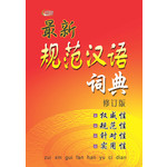 最新规范汉语词典