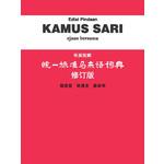 Kamus Sari 统一标准马来语词典