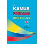 最新马来语大词典(第三版)(平)