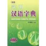 实用汉语字典(新版)