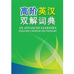 高阶英汉双解词典(新版)
