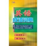 英语成语词典